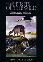 Духи дикой природы (DVD) / The Spirits Of The Wild
