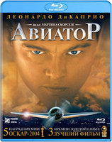 Blu-Ray Авиатор (Blu-Ray) / The Aviator