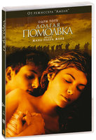 Долгая помолвка (DVD) / Un Long Dimanche de Fiancailles / A Very Long Engagement