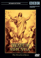 BBC: Чудеса Иисуса (DVD) / The Miracles of Jesus