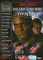 DVD Возвращение домой / Masters of Horror. Homecoming