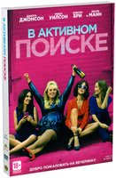 В активном поиске (DVD) / How to Be Single