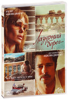 Лазурный берег (DVD) / By the Sea