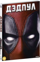 Дэдпул (DVD) / Deadpool
