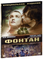 Фонтан (DVD) / The Fountain