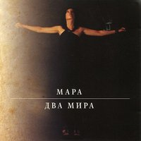 Audio CD Мара. Два мира