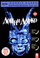 Донни Дарко (DVD) / Donnie Darko