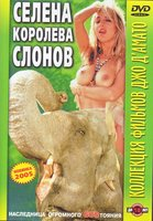 DVD Селена - королева слонов / Queen of Elephants