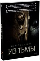 Из тьмы (DVD) / The Hallow