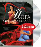DVD Йога. Сила двух стихий (2 DVD) / Totalyoga. A Balanced Daily Workout