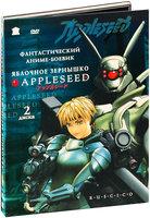 Яблочное зернышко (2 DVD) Arcangelo Entertainment
