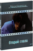 Открой глаза (DVD) / Abre los ojos / Open Your Eyes