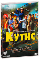 Кутис (DVD) / Cooties