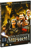 Последний легион (DVD) / The Last Legion