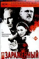 DVD Зараженный / The Contaminated Man / Bei Beruhrung Tod
