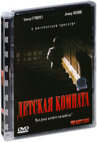 DVD Детская комната / Films to Keep You Awake: The Baby's Room