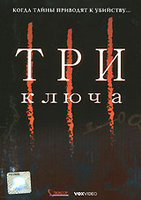Три ключа (DVD) / Thr3e / Three