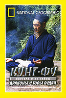 DVD НГО. Кунг-Фу. Драконы с горы Вудан / National Geographic. The Kung Fu Dragons of Wudang