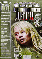 DVD Мастера Ужаса: Длинноволосое Дитя / Masters of Horror: The Fair Haired Child