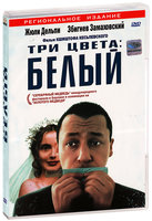 DVD Три цвета: Белый / Trzy kolory: Bialy