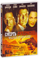 Смерть супермена (DVD) / Hollywoodland