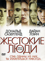 DVD Жестокие люди / Fierce People