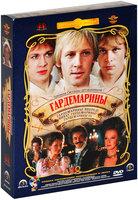Гардемарины. Трилогия (3 DVD)