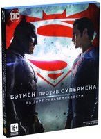 Бэтмен против Супермена: На заре справедливости (Blu-Ray) / Batman v Superman: Dawn of Justice