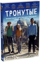 Тронутые (DVD) / The Road Within