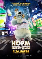 Норм и Несокрушимые (DVD) / Norm of the North