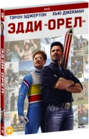 Эдди «Орел» (DVD) / Eddie the Eagle