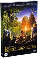 DVD Книга джунглей / The Jungle Book