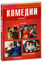 Коллекция фильмов. Комедии. Выпуск 3 (4 DVD) / The Dictator/Dance Flick/Bad Grandpa/Airplane II: The Sequel