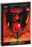 DVD Исполнитель желаний 3 / Wishmaster 3: Beyond the Gates of Hell / Wishmaster 3: Sword of Justice