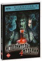 DVD Исполнитель желаний 4 / Wishmaster 4: The Prophecy Fulfilled