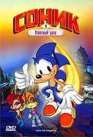 DVD Соник. Выпуск 1 / Sonic the Hedgehog