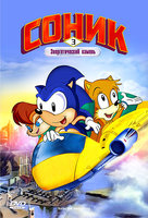 Соник. Выпуск 3 (DVD) / Sonic the Hedgehog