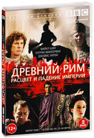 BBC: Древний Рим. Расцвет и падение империи (2 DVD) / Ancient Rome: The Rise and Fall of an Empire