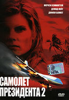 Самолет президента 2 (DVD) / In Her Line of Fire