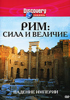 DVD Discovery: Рим: Сила и величие – Падение империи / Discovery: Rome: Power and Glory