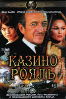 Казино Рояль (DVD) / Casino Royale