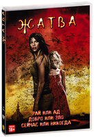 Жатва (DVD) / The Reaping
