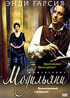 Модильяни (DVD) / Modigliani / Untitled Modigliani Project