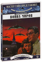 Война миров (DVD) / The War of the Worlds