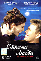DVD Страна любви / The Republic of Love