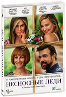 Несносные леди (DVD) / Mother's Day