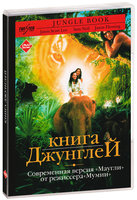 Книга джунглей (DVD) / Jungle Book
