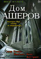 DVD Дом Ашеров / The House of Usher