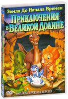 DVD Земля до начала времен II: Приключения в Великой Долине / The Land Before Time II: The Great Valley Adventure
