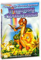 Земля до начала времен IV: Путешествие в Землю Туманов (DVD) / The Land Before Time IV: Journey Through the Mists